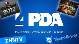 Поиск приложений, игр и прошивок в интернете! Сайт 4pda!