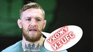 ШОК ДЛЯ ФАНАТОВ КОНОРА! КОНОР МАКГРЕГОР УХОДИТ ИЗ UFC???!!!