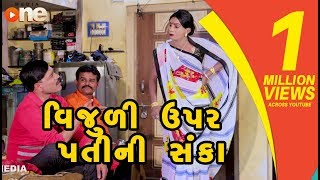 Vijuli Upar Pati ni Sanka  | Gujarati Comedy | One Media