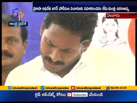 Jagan Attack Case | Jagan Has No trust in Andhra Police | Trust Police Chinarajappa