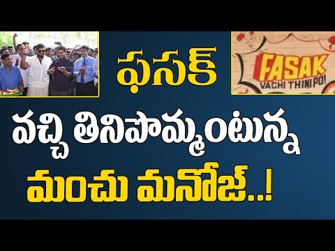 ఫసక్ వచ్చి తిని పోండి..! Hero Manchu Manoj Opens Fasak Hotel In Tirupati | Myra Media