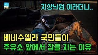 베네수엘라 국민들이 주유소 앞에서 잠을자는 이유 / 지상낙원 이라더니.. [잡식왕]