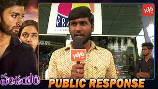 Parichayam Public Talk | Virat Konduru | Simrat Kaur | Parichayam Telugu Movie