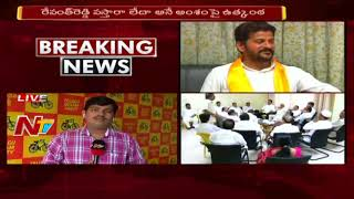 TDP Politburo Meeting Today in Hyderabad || Revanth Reddy to Quit TDP