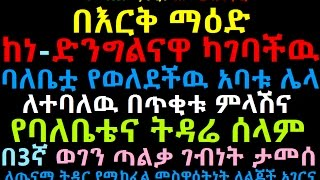 Ethiopian couple in the aftermath of American embassy DNA test - Part 1