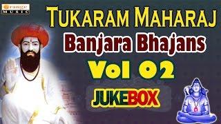 Tukaram Maharaj Banjara Bhajans | 2017 Special | Vol 02 | Banjara Bhajanas