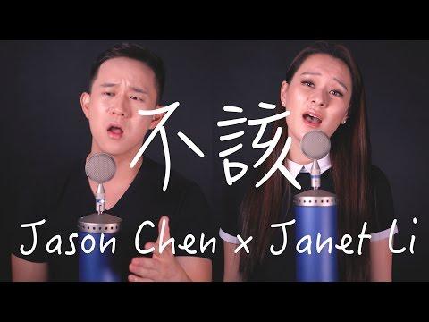 不該 (Jason Chen x Janet Li Cover) %e4%b8%ad%e5%9c%8b%e9%9f%b3%e6%a8%82%e8%a6%96%e9%a0%bb