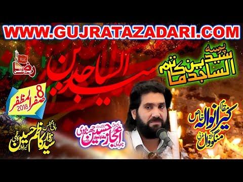 Zakir Ajaz Hussain Jhandve | 8 Safar 2018 | Kiranwala Gujrat ( www.Gujratazadari.com )
