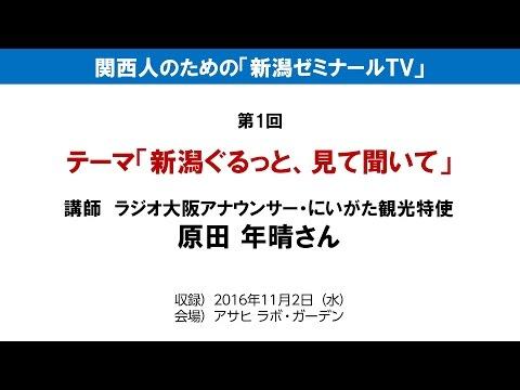関西人のための「新潟ゼミナールTV」 第1回