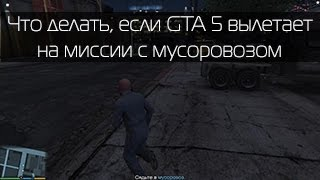 Решение: GTA 5 вылетает на миссии с мусоровозом / GTA 5 takes off on a mission with garbage truck