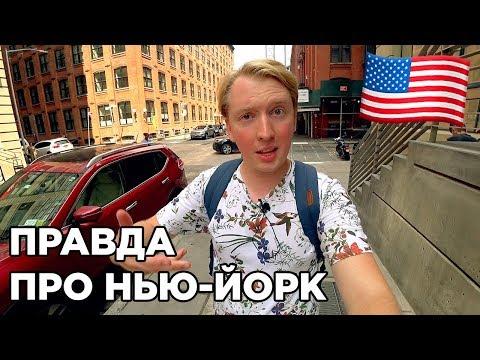 ПРАВДА ПРО НЬЮ ЙОРК. ГЛАВНЫЙ ГОРОД США
