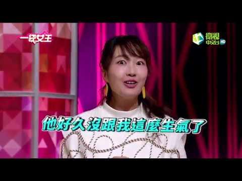 台綜-一袋女王-20190114-咦!!我聽到… 道聽塗說搞出一堆荒唐事?!