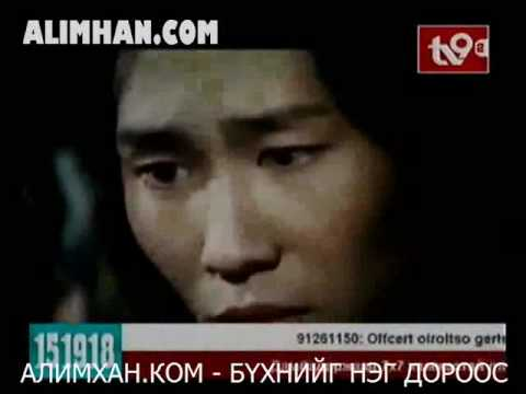 tengeriin iveel mongol kino clip4