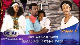 Yemaleda Kokeboch Season 4 competition 3