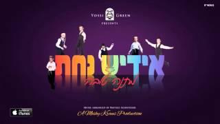 יוסי גרין - התקבצו מלאכים | HISKABTZI | Yiddish Nachas 1 | Yossi Green