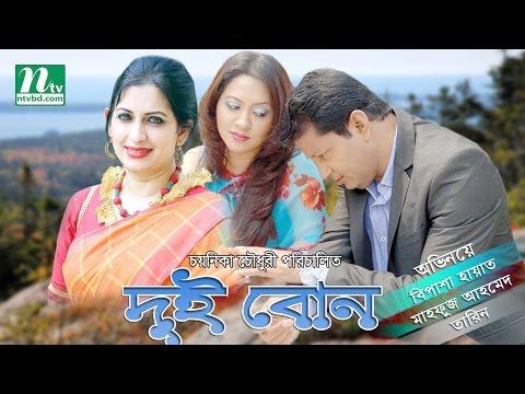 Bangla Natok- Dui Bon (দুই বোন)   Bipasha Hayat, Tarin, Mahfuz Ahmed By Chayanika