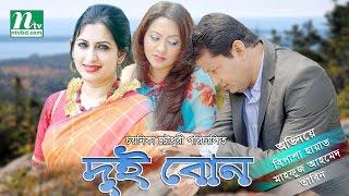 Bangla  Telefilm  2017 - Dui Bon    Bipasha Hayat, Tarin, Mahfuz Ahmed By Chayanika