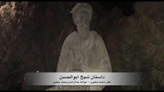 داستان شیخ ابوالحسن