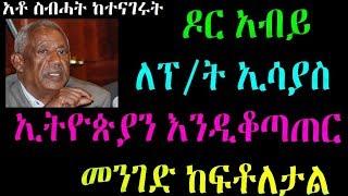 Ethiopia : ዶር አብይ ለፕ/ት ኢሳያስ ኢትዮጵያን እንዲቆጣጠር መንገድ ከፍቶለታል ፣ አቶ ስብሓት ነጋ