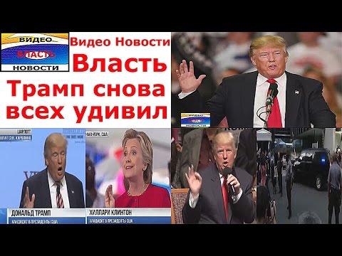 Видео Новости. Власть. Трамп снова всех удивил