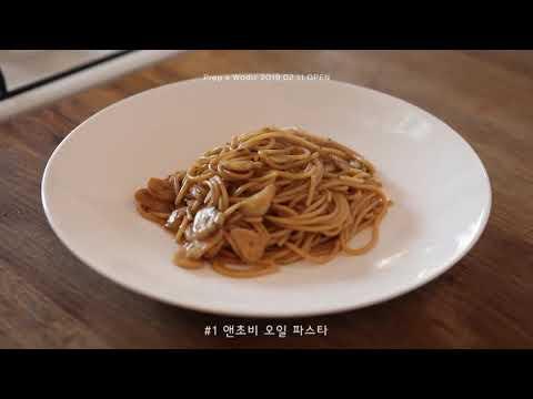 프렙의 10만접시 파스타 앤초비 오일 파스타, 트러플 오일 버섯크림 리조또 조리 영상