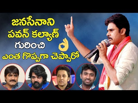 Tollywood Celebrities Great Words About Pawan Kalyan | Film Jalsa