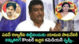 Comedian Prudhvi Strong Warning Against Yamini Sadineni On Pawan Kalyan Issue | Top Telugu Media
