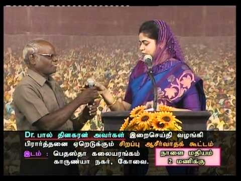 Prarthanai Neram (Tamil) - Feb 18, 2012