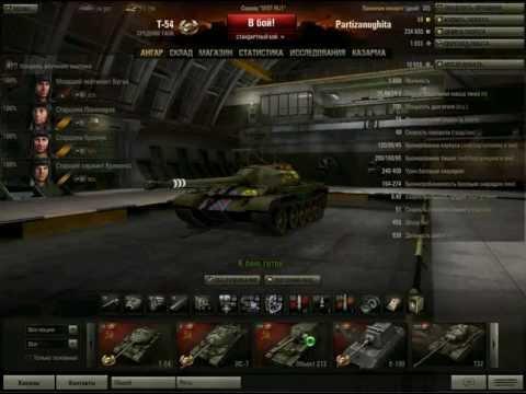 Чит world of tanks на золото,опыт,серебро.