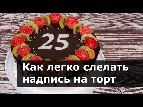 Как сделать надпись шоколадом на торте видео