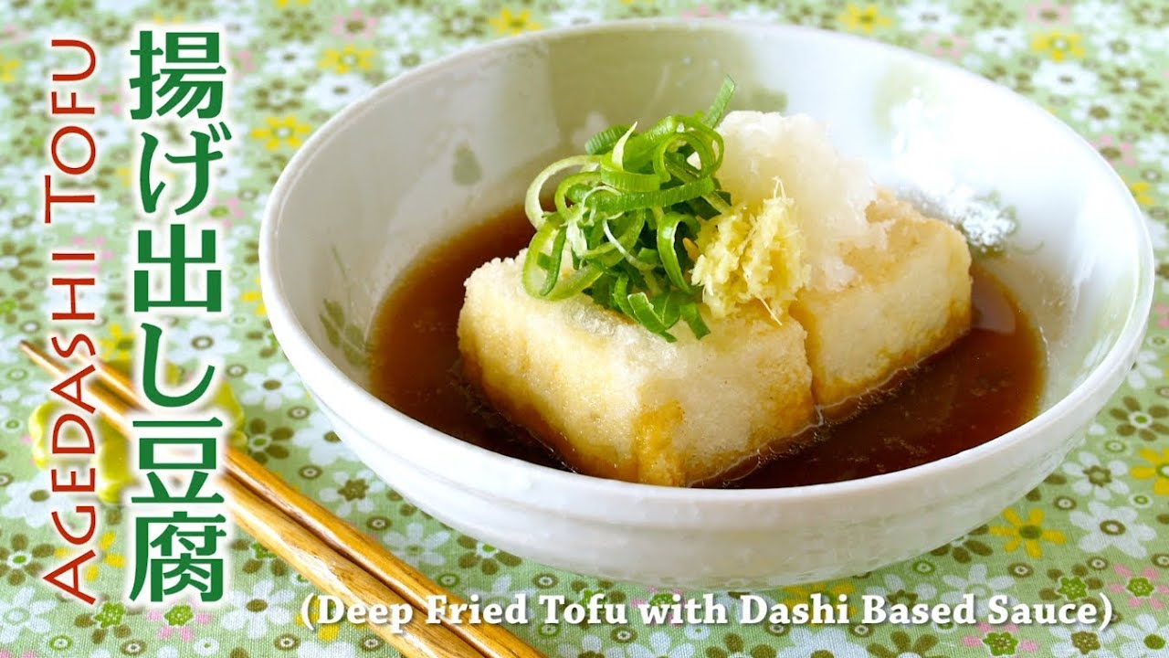 How to Make Agedashi Tofu (Deep Fried Tofu with Dashi Based Sauce ...