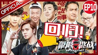 【Full】Go Fighting!S3 EP.10 Exo Lay Becomes A Dad?! [SMG Official HD]