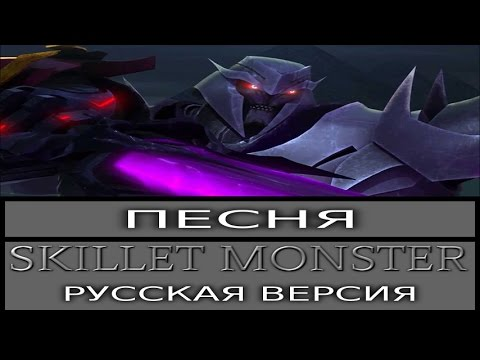 Песня Skillet Monster [RUS]: Мегатрон