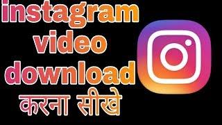instagram se video download kaise kare ! Fun ciraa channel