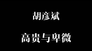高贵与卑微 [歌词] - 胡彦斌
