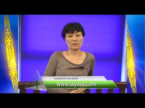 Отзывы на казахском языке Улы Асу 4