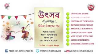 Utsav | Tagore Festive Songs | Srikanto | Sraboni Sen | Audio Jukebox