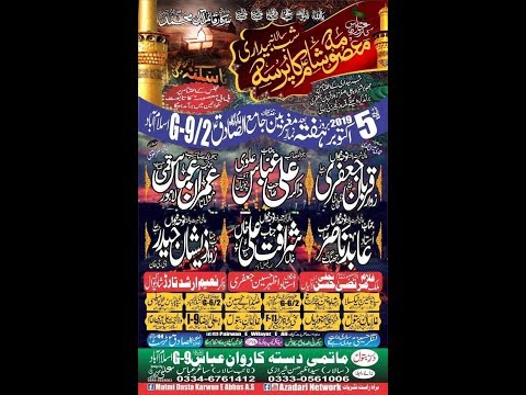 Live Majlis AZa 5 Safar imam Bargah  Jamiah Alsadaq G_9/2 islambad 2019