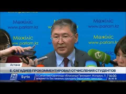 Министр образования прокомментировал скандал с отчислением студентов в Астане