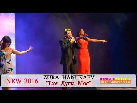 Zura Hanukaev - Там душа моя 2018 //Супер Песня