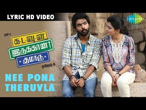 Kadavul Irukaan Kumaru - Nee Pona Theruvula | Lyric HD Video | G.V.Prakash Kumar | Anandhi