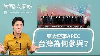 國際大風吹|好像很重要的APEC,對台灣的意義是?|EP31