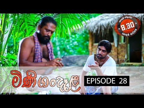 Minigandela Sirasa TV 18th July 2018 Ep 28 [HD]