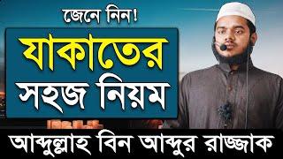 314 Jumar Khutba Zakat Somporke Adhunik Masayel by Abdullah bin Abdur Razzaque