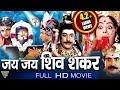 Jai Jai Shiv Shankar Hindi  Dubbed Full Movie    Hindi Devotional Movies    Bolywood Full Movies
