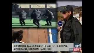 Greek Special Counter-Terrorist Unit -