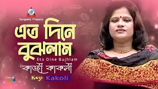 Eto Dine Bujhlam - Kazi Kakoli - Ishq Deewana