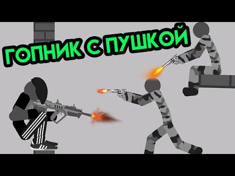 Stickman Backflip Killer 5 | Гопник с пушкой | Упоротые игры