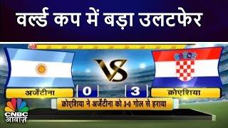 वर्ल्ड कप में बड़ा उलटफेर | Footbal Fever | Weekend Masti | CNBC Awaaz