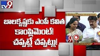 MP Kavita delivers Balayya dialogue